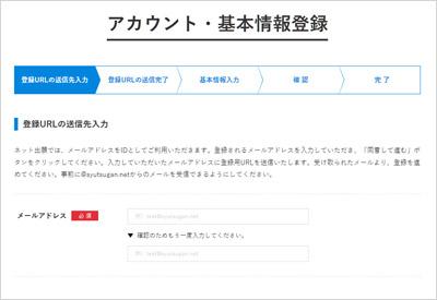 ユーザー登録を行うため、メールアドレスを入力し、メール認証を行います