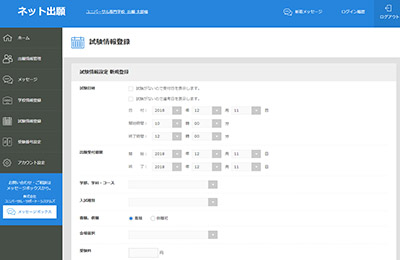 試験情報登録画面で情報を編集