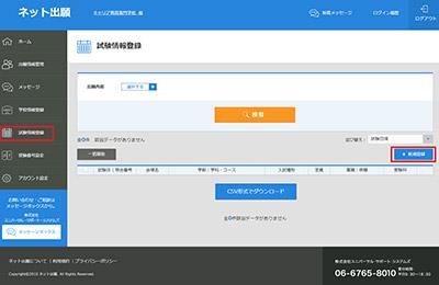 試験情報登録画面