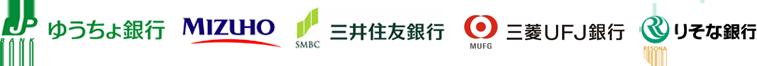 ゆうちょ、みずほ、三井住友、三菱UFJ、りそな、埼玉りそな等