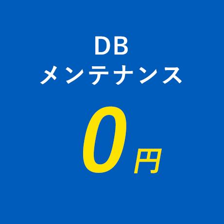 DBメンテナンス