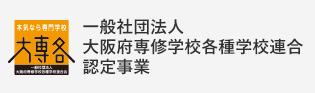 一般社団法人 大阪府専修学校各種学校連合会認定事業
