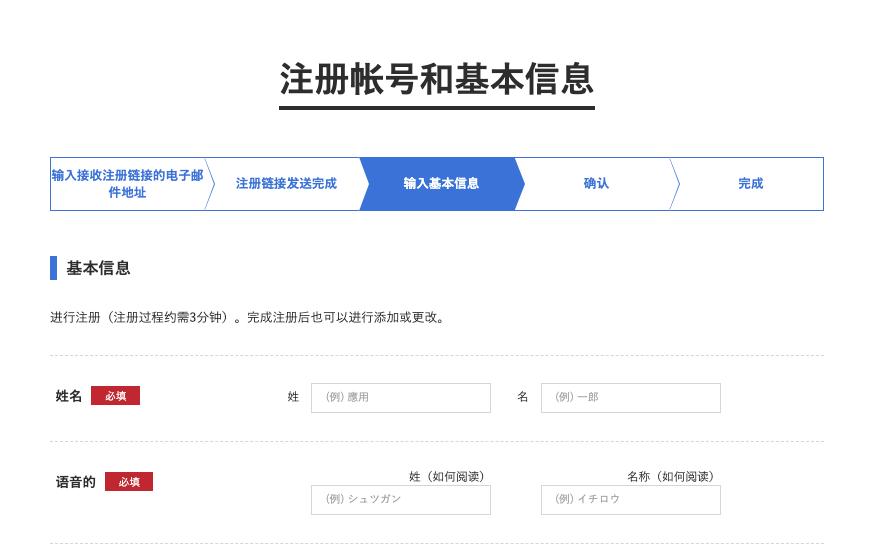 個人情報入力(中国)