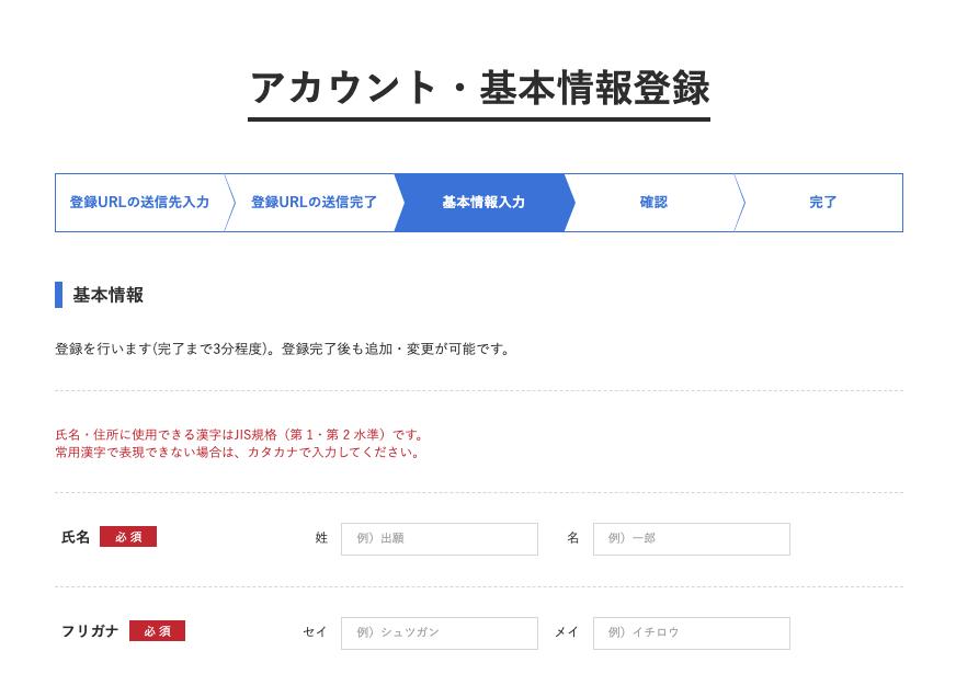 個人情報入力(日本)