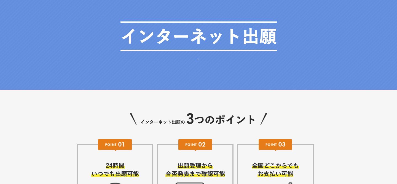 出願トップ(日本語)