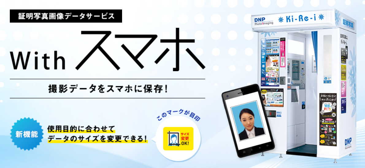 withスマホ